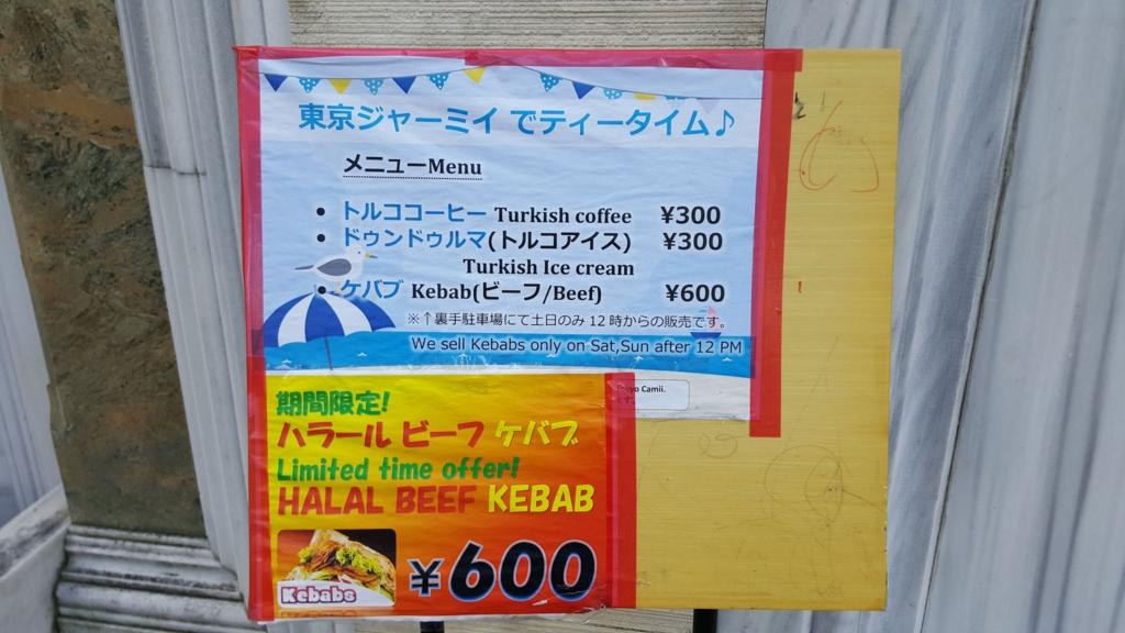 f:id:kenko-san:20160908093726j:plain