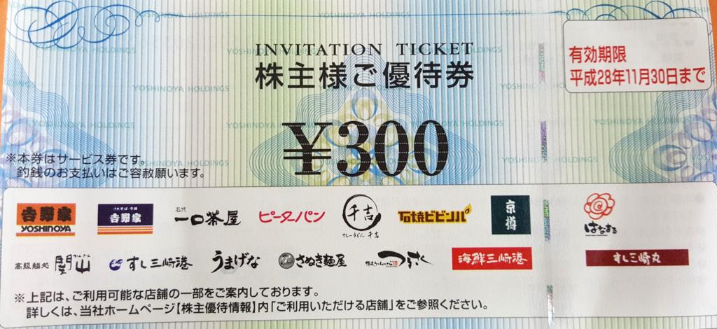 f:id:kenko-san:20160908220002j:plain