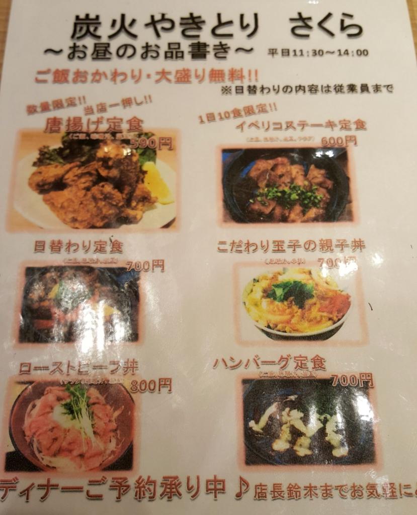 f:id:kenko-san:20160916131952j:plain