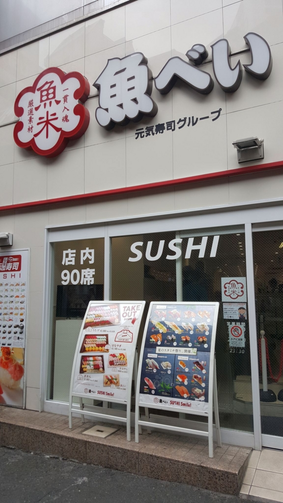 f:id:kenko-san:20160918153139j:plain