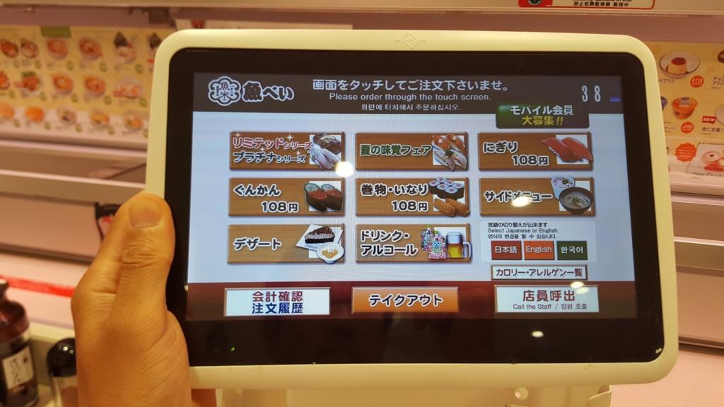 f:id:kenko-san:20160918153327j:plain