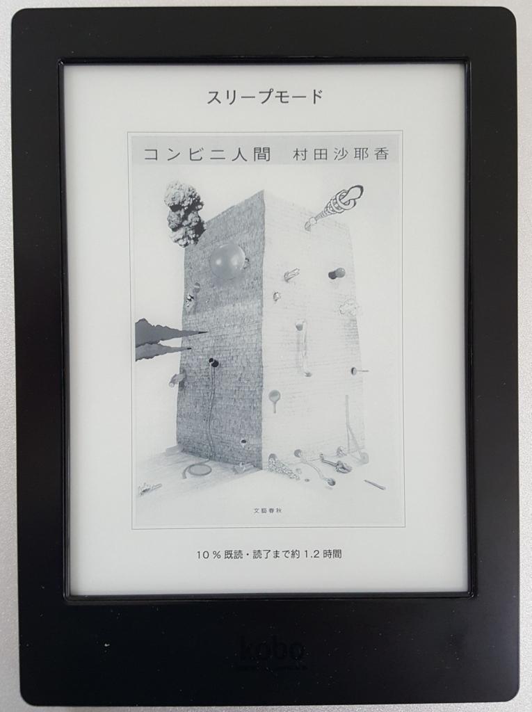 f:id:kenko-san:20160918153610j:plain