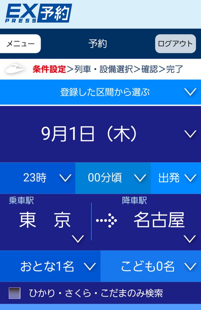 f:id:kenko-san:20160918160214j:plain