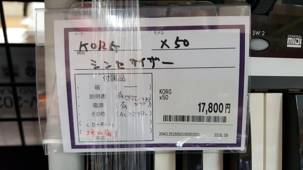 f:id:kenko-san:20160918162818j:plain
