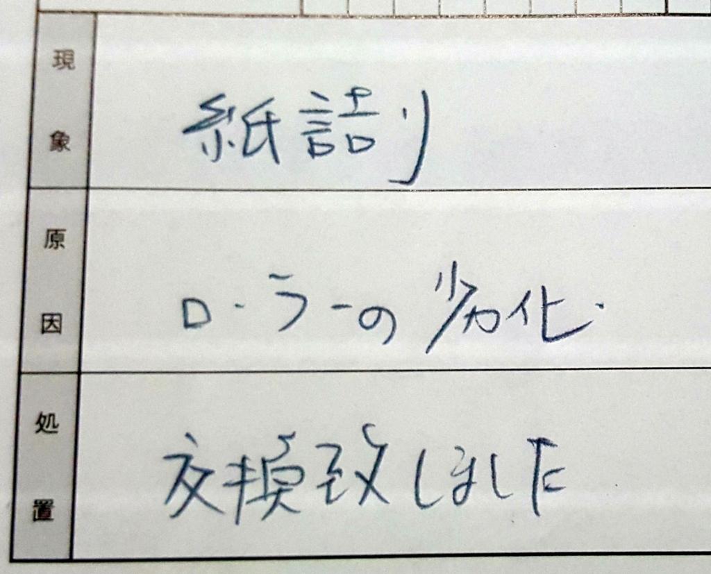 f:id:kenko-san:20160918163917j:plain