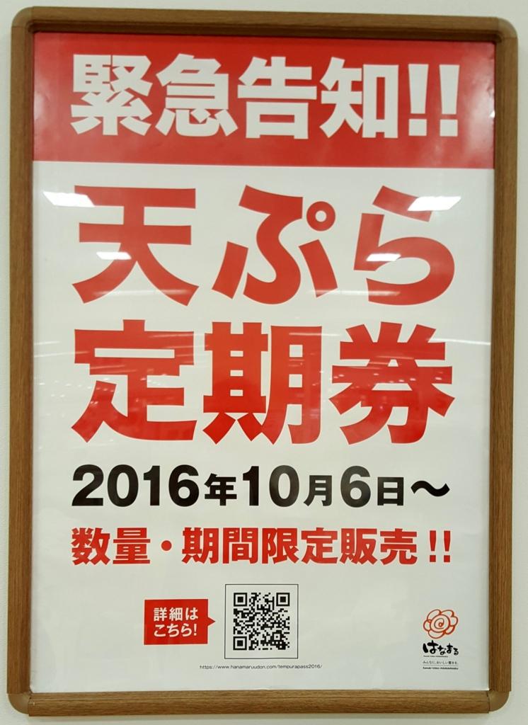 f:id:kenko-san:20160918214337j:plain