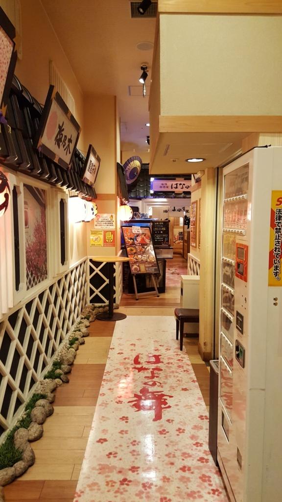 f:id:kenko-san:20160921201141j:plain