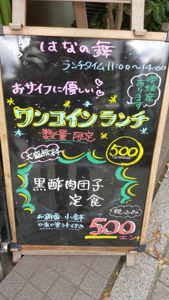 f:id:kenko-san:20160921201328j:plain