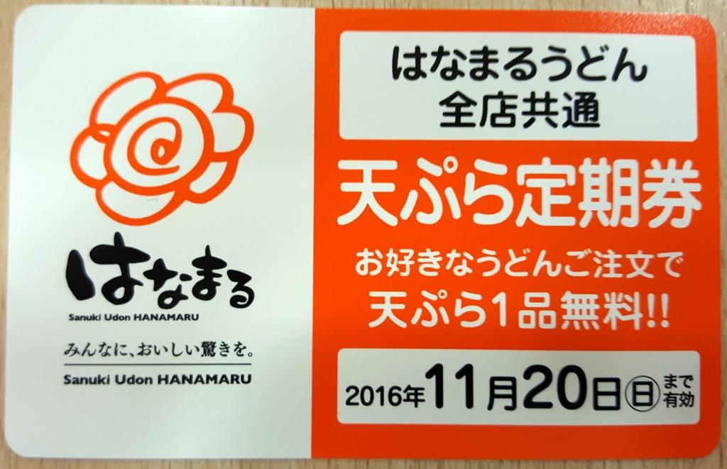 f:id:kenko-san:20161006141302j:plain