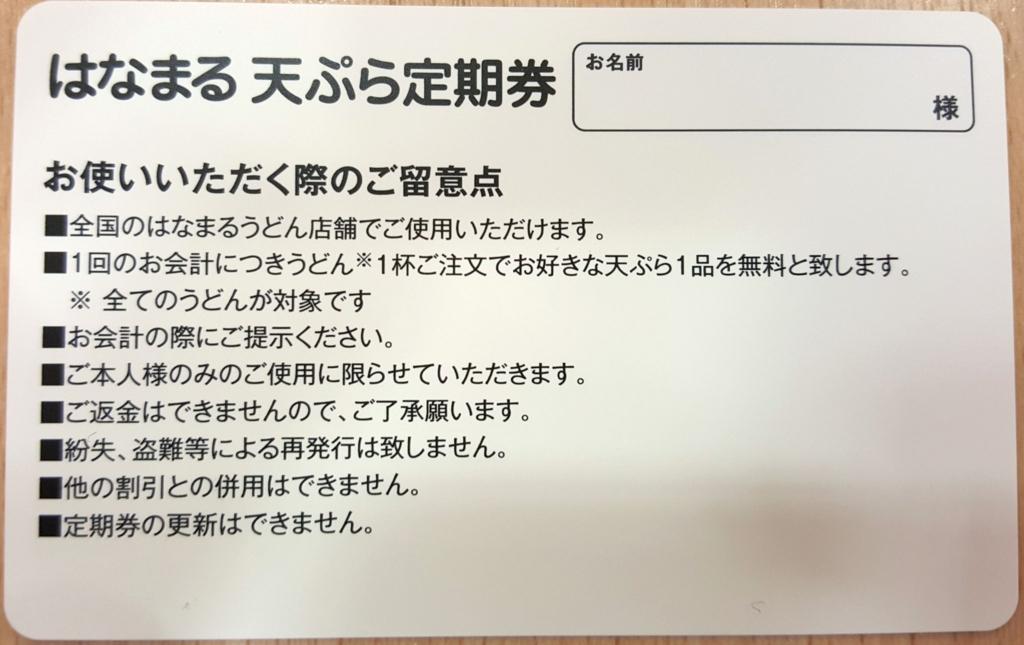 f:id:kenko-san:20161006141305j:plain
