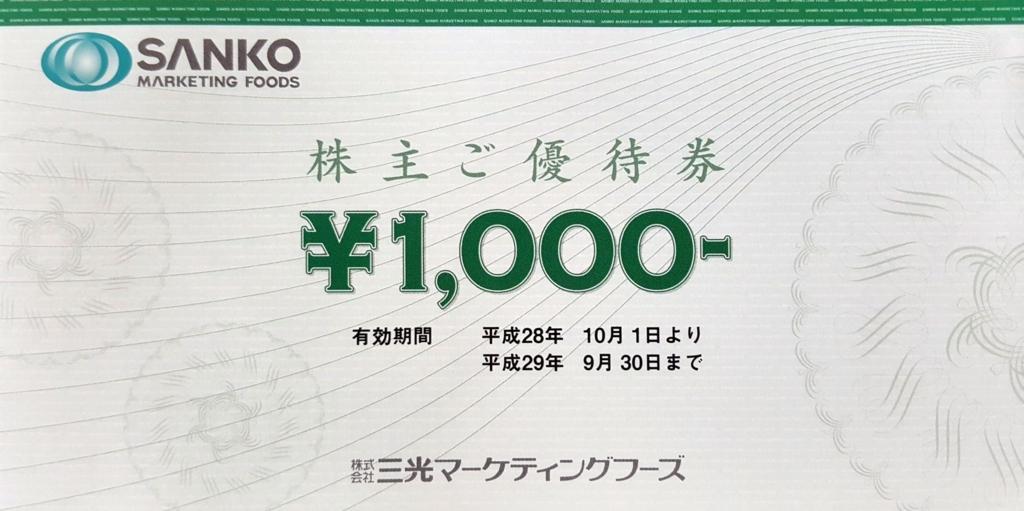 f:id:kenko-san:20161025162044j:plain
