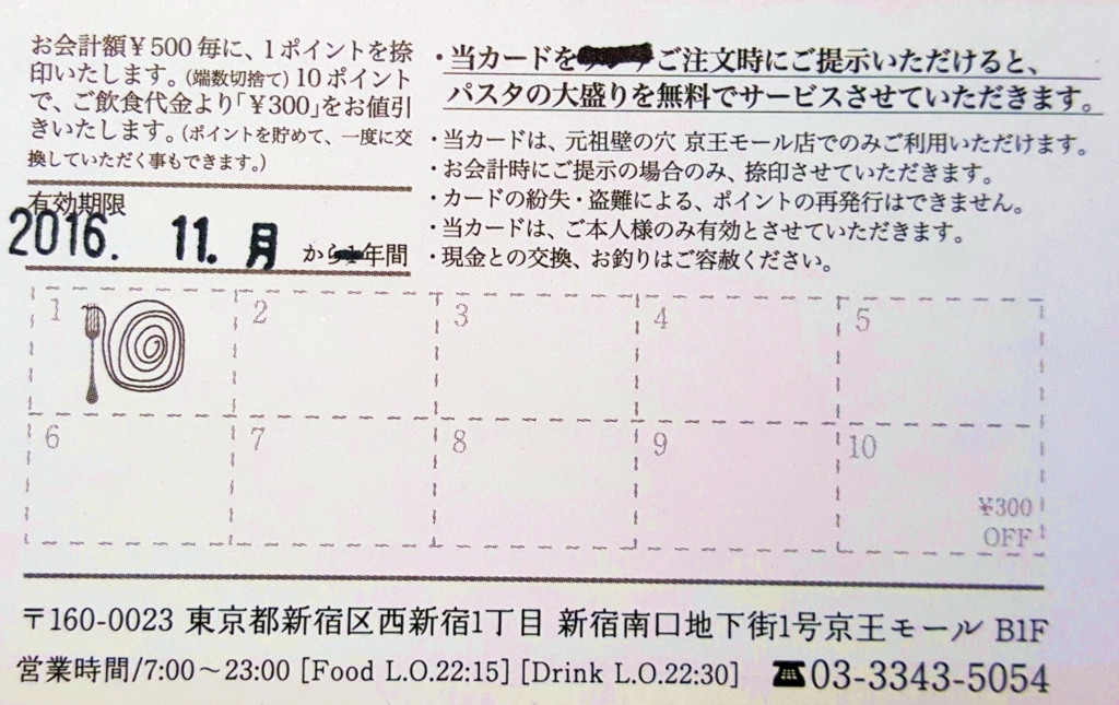 f:id:kenko-san:20161102163752j:plain