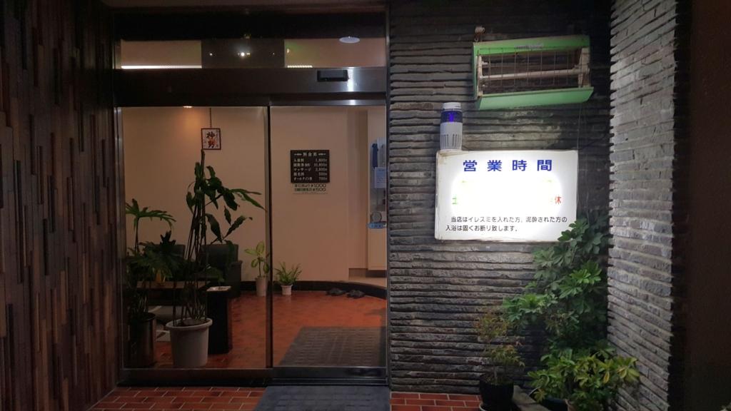 f:id:kenko-san:20161102210802j:plain