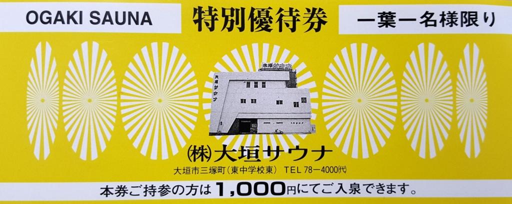 f:id:kenko-san:20161102210843j:plain