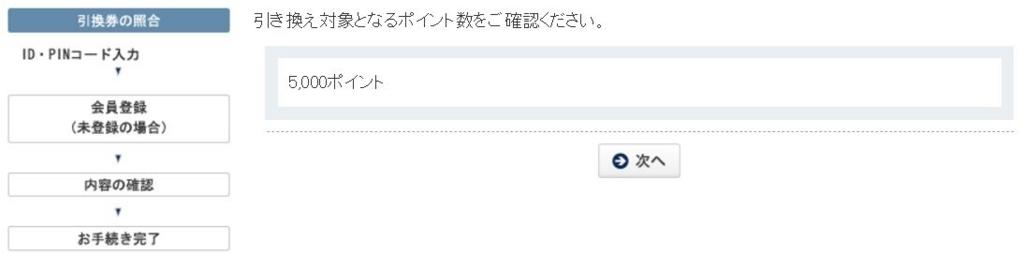 f:id:kenko-san:20161108211858j:plain