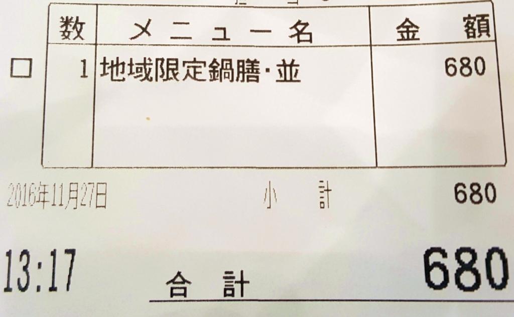 f:id:kenko-san:20161127161046j:plain