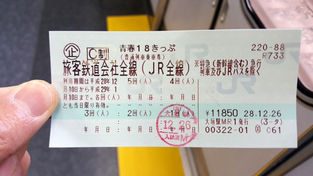 f:id:kenko-san:20170104223455j:plain