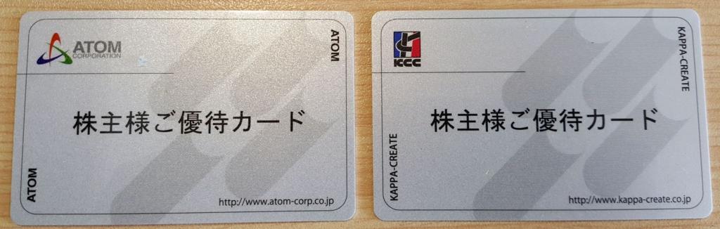 f:id:kenko-san:20170213203855j:plain