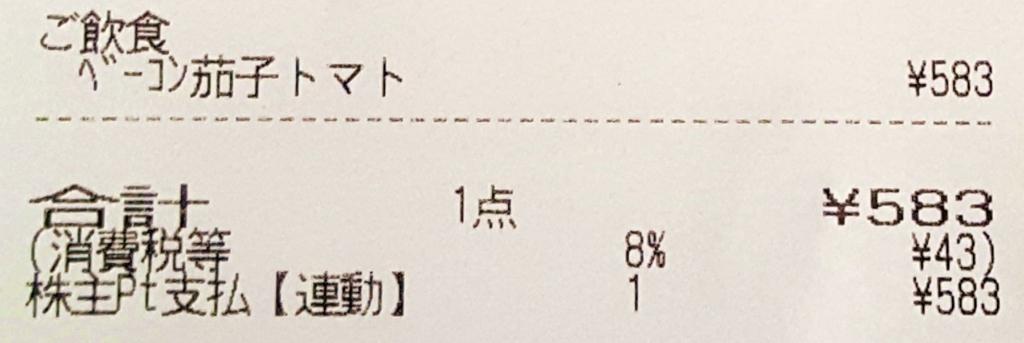 f:id:kenko-san:20170213212633j:plain