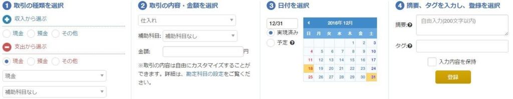 f:id:kenko-san:20170214123019j:plain