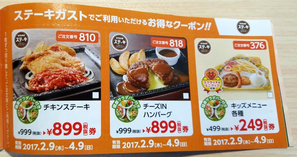 f:id:kenko-san:20170215144055j:plain