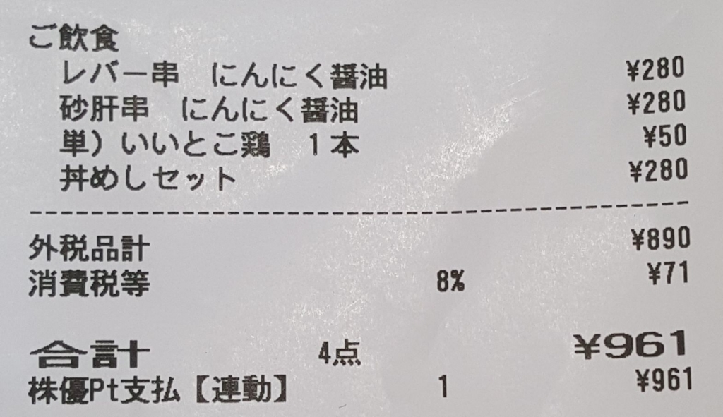 f:id:kenko-san:20170216111531j:plain
