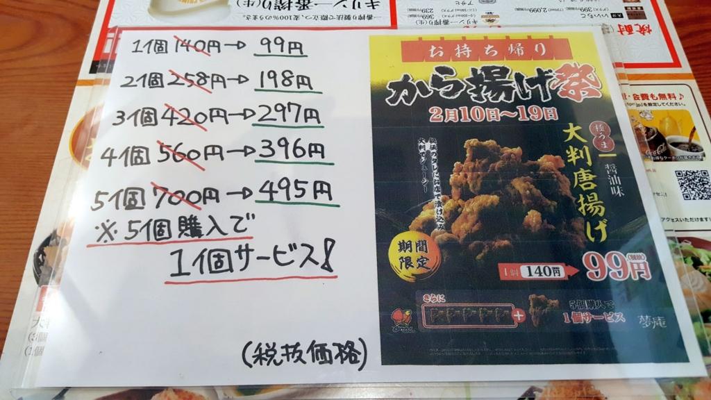 f:id:kenko-san:20170216152133j:plain