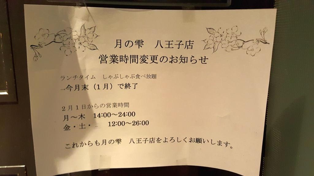 f:id:kenko-san:20170220181800j:plain