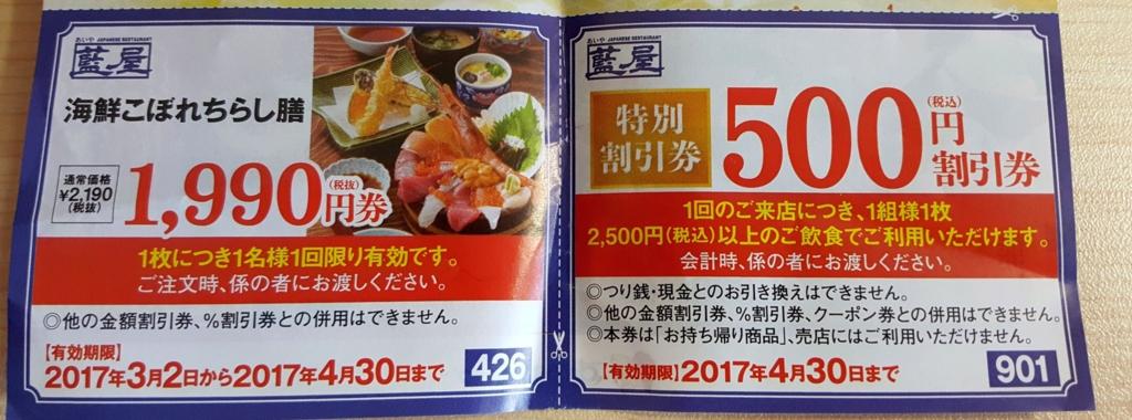 f:id:kenko-san:20170227152536j:plain