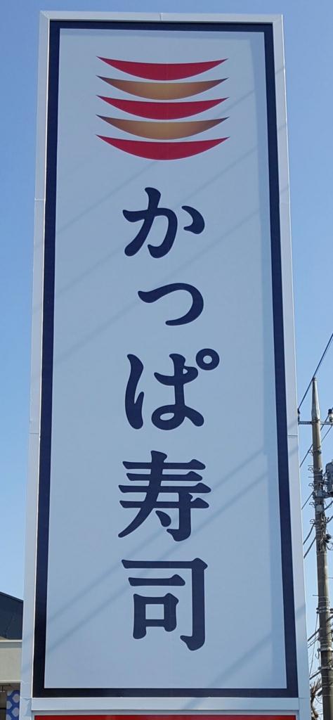 f:id:kenko-san:20170301114451j:plain