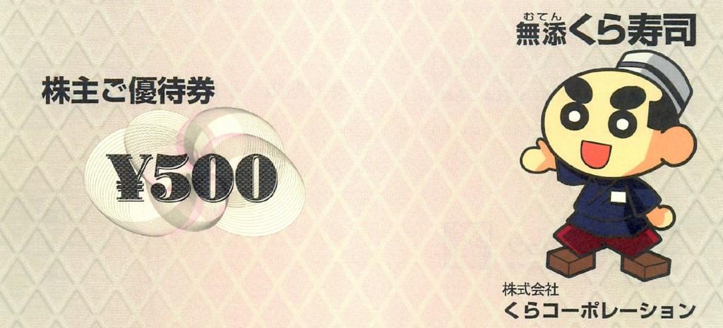 f:id:kenko-san:20170306180238j:plain