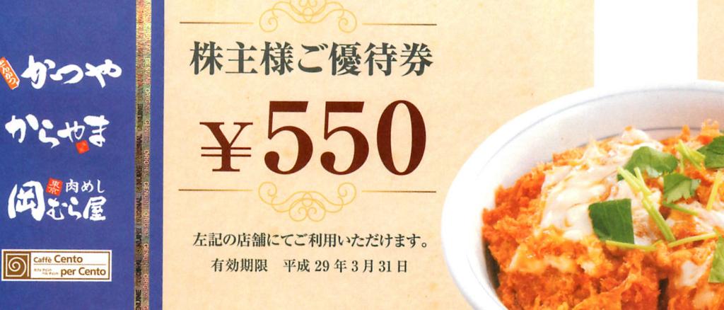 f:id:kenko-san:20170330182616j:plain