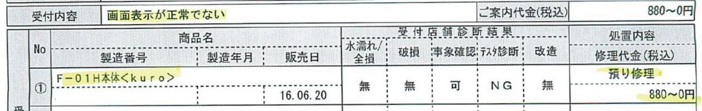 f:id:kenko-san:20170331115651j:plain