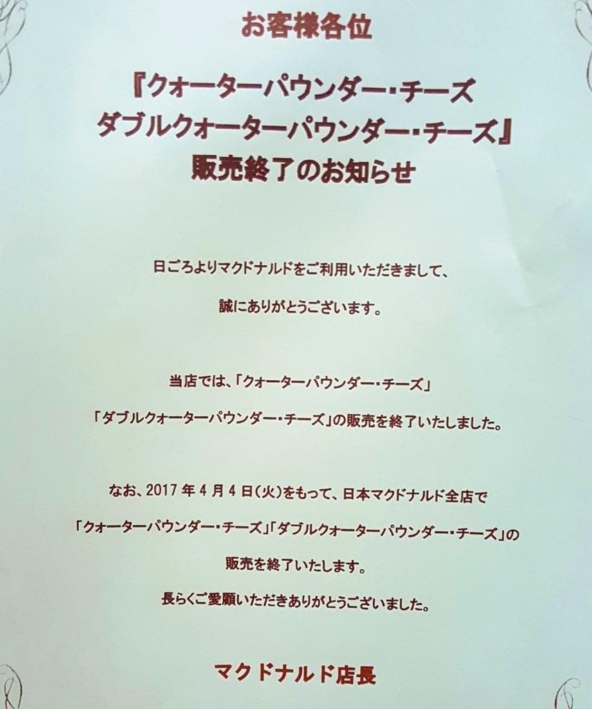 f:id:kenko-san:20170331154215j:plain