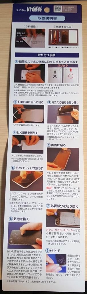 f:id:kenko-san:20170406210653j:plain
