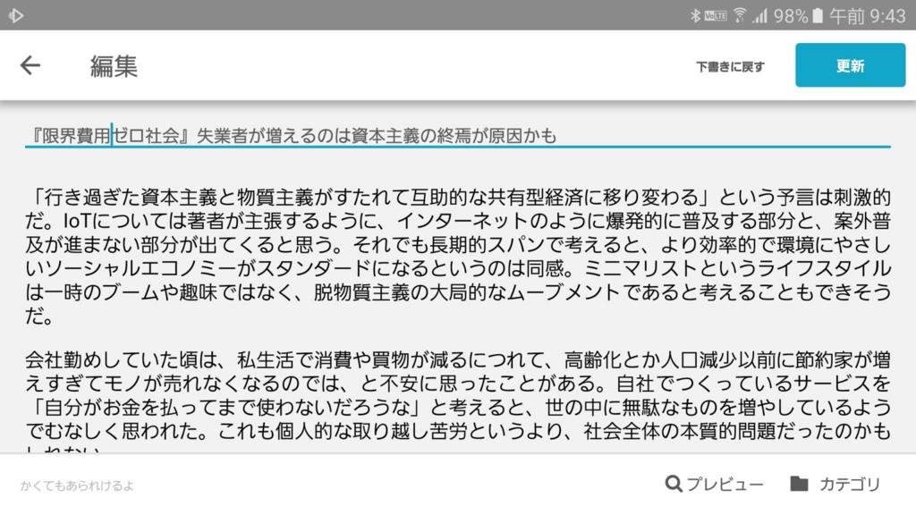 f:id:kenko-san:20170407111201j:plain