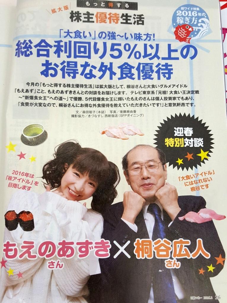 f:id:kenko-san:20170407230311j:plain