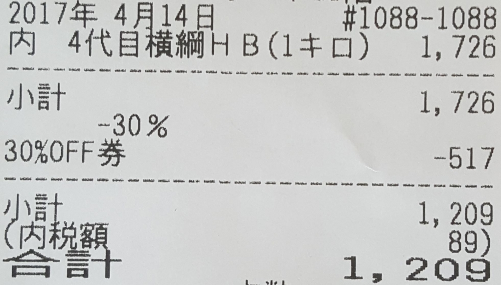 f:id:kenko-san:20170414141534j:plain