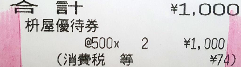 f:id:kenko-san:20170501133615j:plain