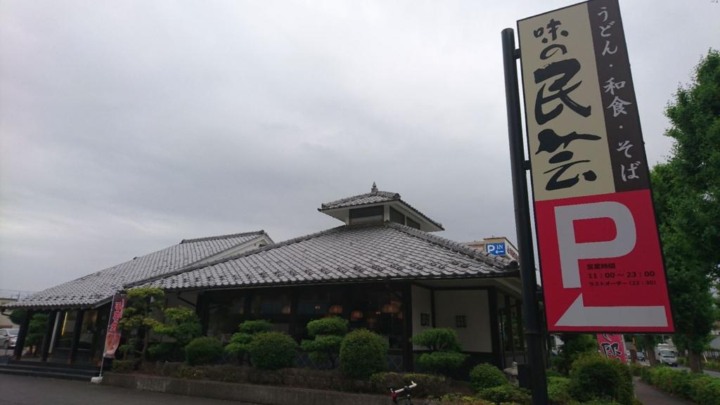 f:id:kenko-san:20170517192927j:plain