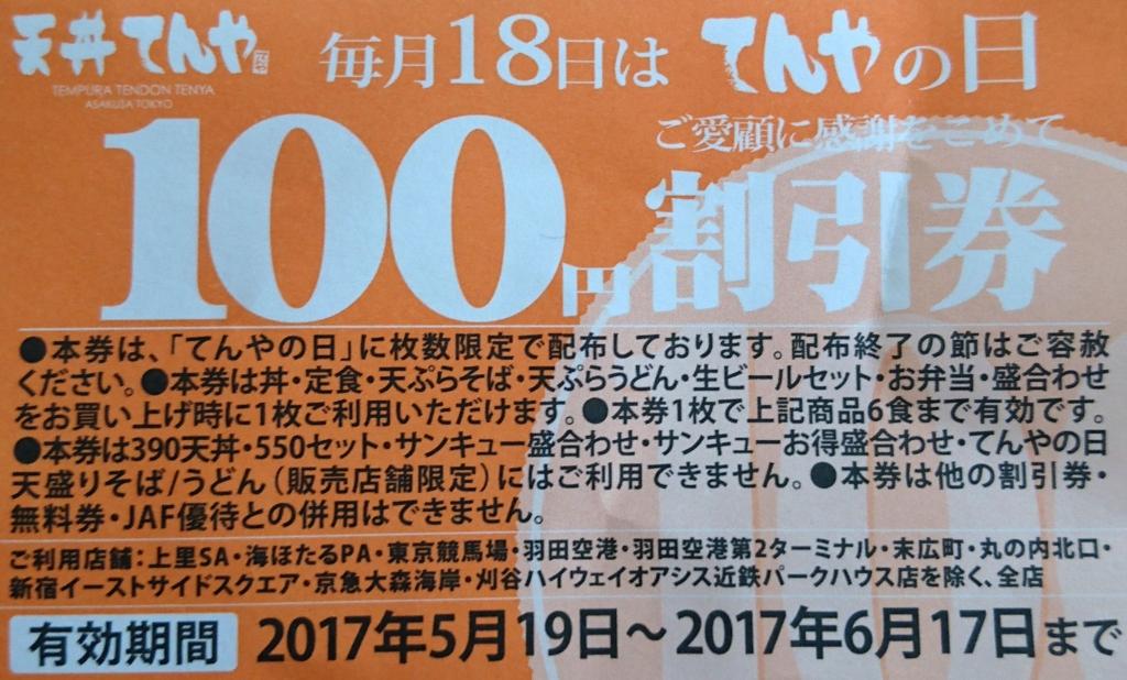 f:id:kenko-san:20170519075230j:plain