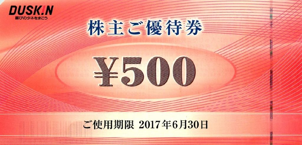 f:id:kenko-san:20170521085958j:plain
