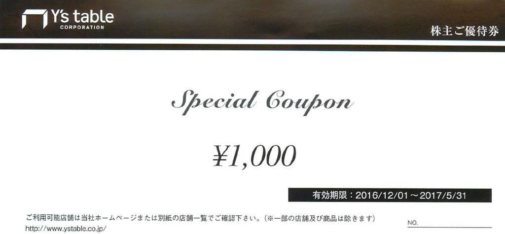 f:id:kenko-san:20170523165846j:plain