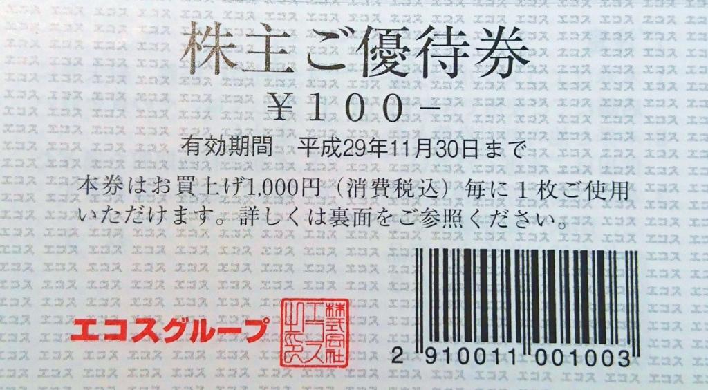 f:id:kenko-san:20170528205235j:plain