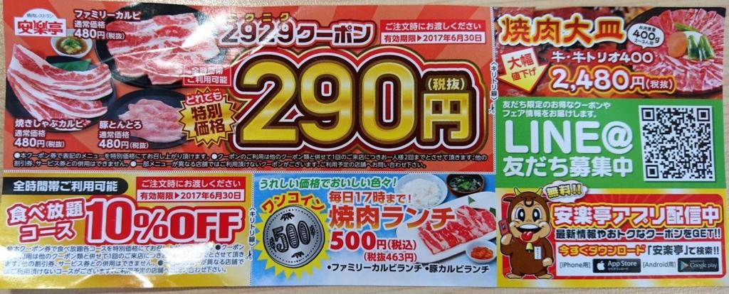 f:id:kenko-san:20170613170319j:plain