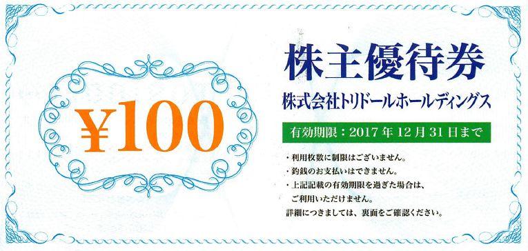 f:id:kenko-san:20170701195902j:plain