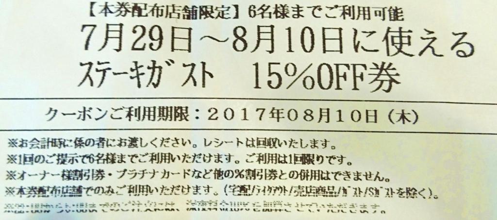 f:id:kenko-san:20170811193014j:plain