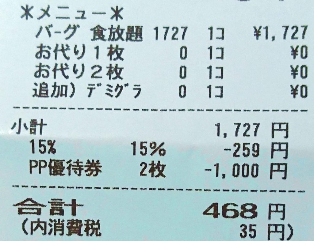 f:id:kenko-san:20170811193037j:plain