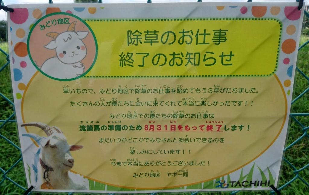 f:id:kenko-san:20170812201714j:plain