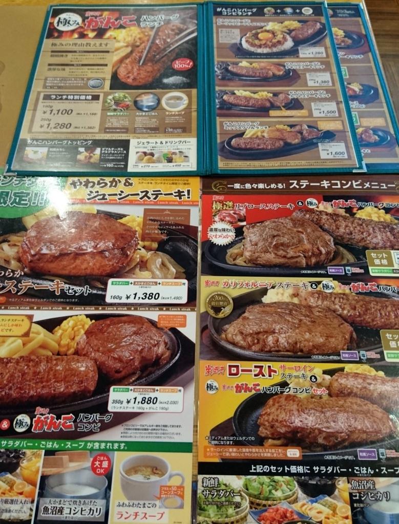 f:id:kenko-san:20170822083055j:plain